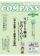 COMPASS 2010 春号