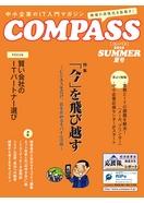 COMPASS 2010 夏号