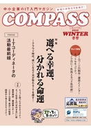 COMPASS 2010 冬号