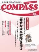 COMPASS 2012 秋号
