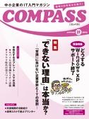 COMPASS 2013 秋号