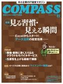 COMPASS 2014 秋号