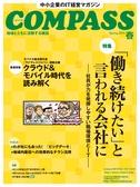 COMPASS 2014 春号