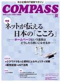 COMPASS 2014 夏号