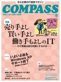 COMPASS 2014 冬号