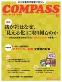 COMPASS 2015 秋号
