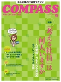 COMPASS 2015 春号