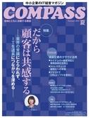 COMPASS 2015 夏号