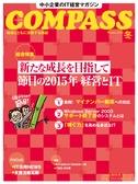 COMPASS 2015 冬号