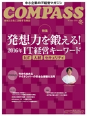 COMPASS 2016 冬号