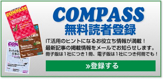 COMPASS Web版読者登録/IT活用のヒントになるお役立ち情報が満載!最新記事の掲載情報をメールでお知らせします。
