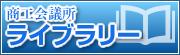 商工会議所ライブラリー