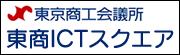 東京商工会議所・東商ICTスクエア