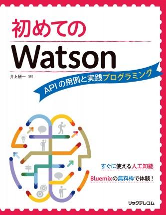 Watson_cover+