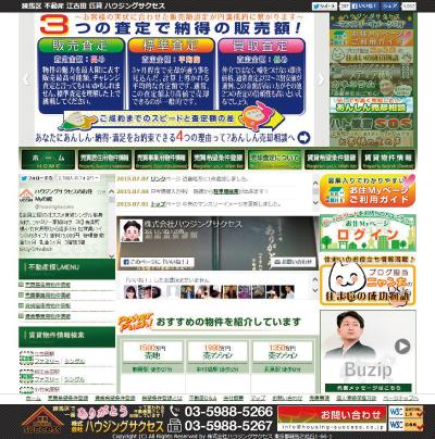 ハウジングサクセスのウェブサイト http://www.housing-success.co.jp/ ツイッターでは物件情報を配信している。