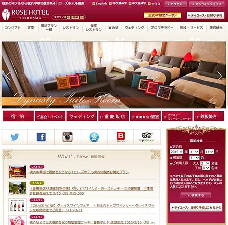 多彩な宿泊プランやレストランの企画を提案するホームページ