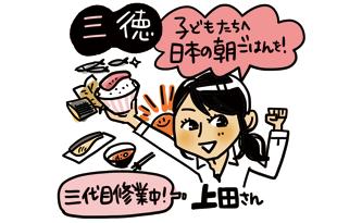 三徳商事株式会社 事例紹介