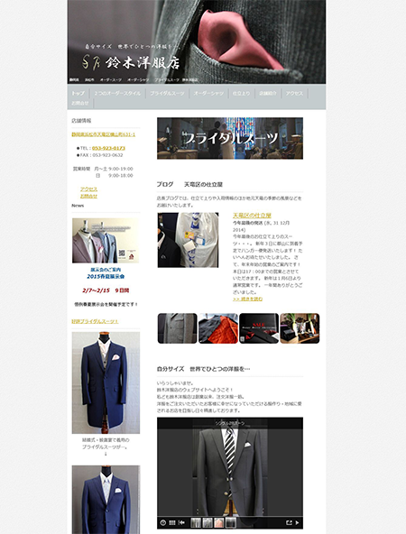鈴木洋服店ホームページ