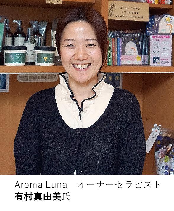 Aroma Luna オーナーセラピスト 有村真由美氏
