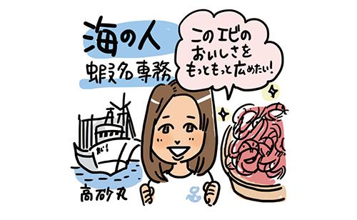 甘エビ専門店「海の人」 蝦名専務