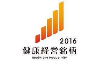 健康経営銘柄2016