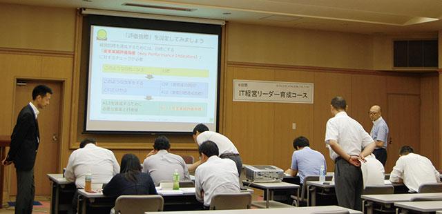 7月8日に行われた第五回IT経営リーダー育成研修会