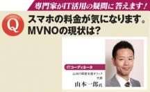 スマホの料金が気になります。MVNOの現状は?