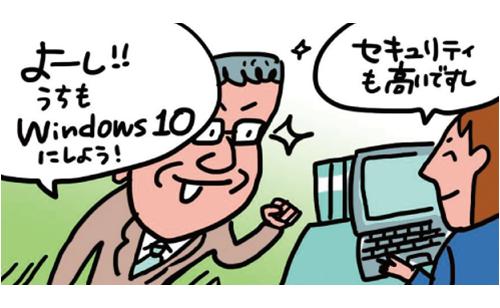 さあ、Windows 10移行を円滑に進めるサービスとは?