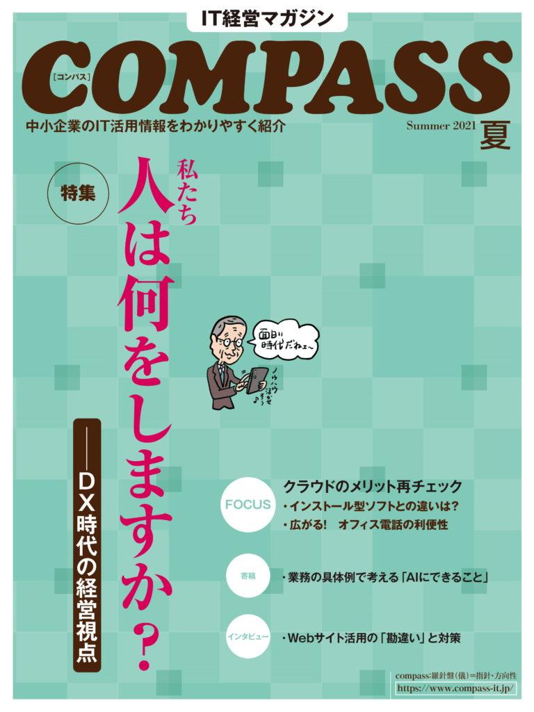 COMPASS夏号