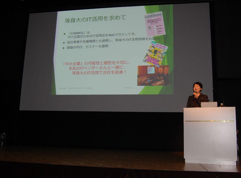 COMPASS 編集長 石原由美子 プラスITフェア