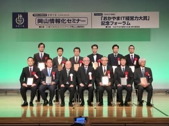 平成28年度「おかやまIT経営力大賞」 記念写真
