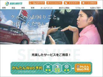 ホームページ上から、車検の予約などができる