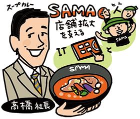 SAMA 店舗拡大を支えるIT