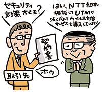 朝倉千夏:NTT東日本がセキュリティの安心と安全をお届けします