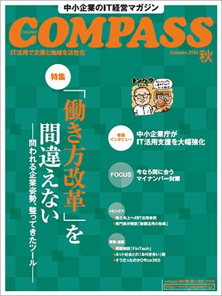 COMPASS 2016年秋号