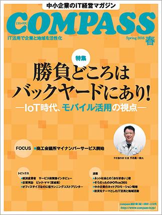 COMPASS 2016年春号