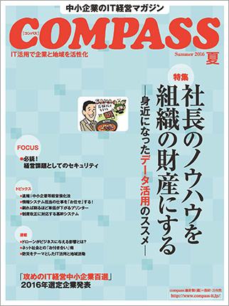 COMPASS 2016年夏号