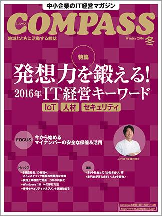 COMPASS 2016年冬号