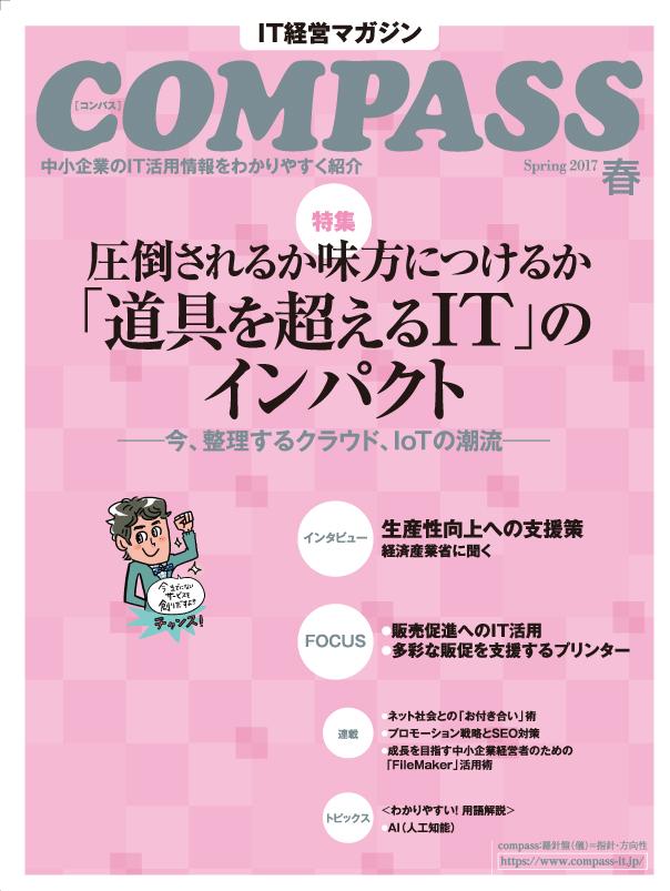 COMPASS 2017年春号