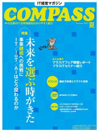 COMPASS 2017年夏号