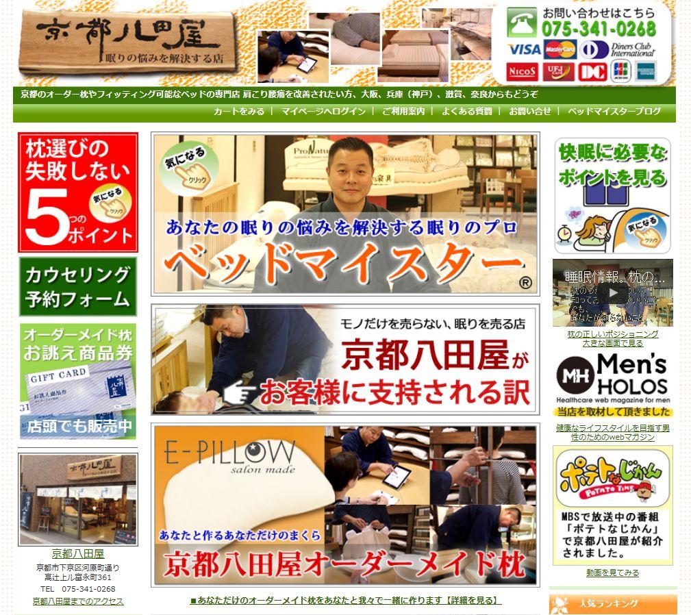 京都八田屋のホームページ http://www.hachidaya.co.jp/