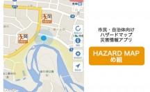 hazard-map-megumi