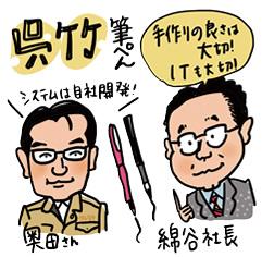 株式会社呉竹イラスト