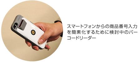 スマートフォンからの商品番号入力を簡素化するために検討中のバーコードリーダー