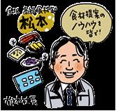 株式会社 松本