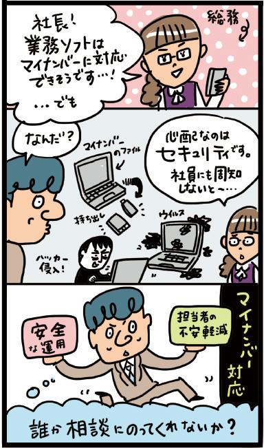 マイナンバーに対応するIT、ご相談はntt東日本へ