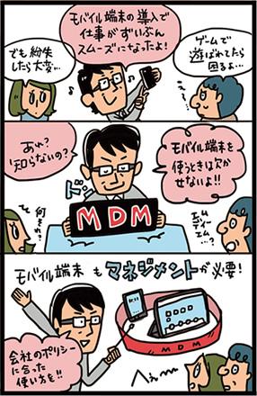 モバイル端末を使う時に便利なMDM