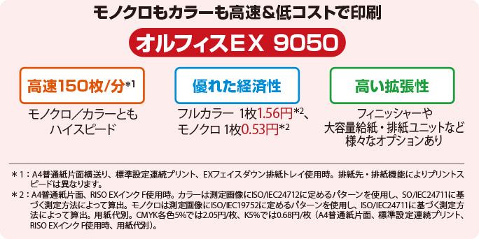 モノクロもカラーも高速&低コストで印刷:オルフィスEX9050