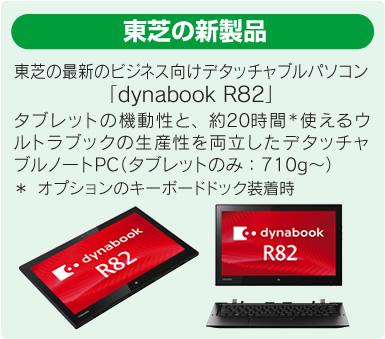 東芝dinabook R82