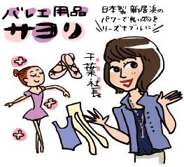 バレエ用品サヨリ・千葉社長